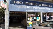 ΦΑΝΟΥΡΑΚΗΣ Ν & ΣΤΕΡΓΙΟΠΟΥΛΟΣ Ι ΟΕ