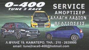 0-400 TUNE 2 RACE (ΜΠΟΥΓΙΑΣ Ι & ΠΑΡΑΣΚΕΥΟΠΟΥΛΟΣ Π ΟΕ)