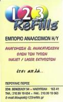 REFILLS 123 (ΠΕΡΟΥΛΗΣ ΠΕΡΟΣ)