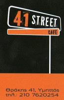 41 STREET CAFE (ΜΑΡΙΑ ΤΣΑΜΠΟΥΝΗ)