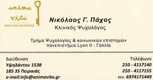 ANIMA VITA (ΠΑΧΟΣ ΝΙΚΟΛΑΟΣ)