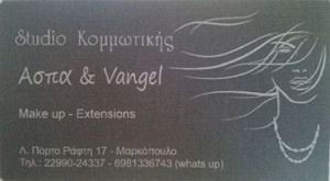 ΑΣΠΑ & VANGEL