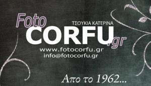 FOTO CORFU (ΤΣΟΥΚΙΑ ΑΙΚΑΤΕΡΙΝΗ)