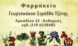 ΓΕΩΡΓΑΚΑΚΟΥ ΣΤΡΑΛΛΑ ΕΥΓΕΝΙΑ