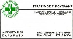 ΚΟΥΝΑΔΗΣ ΓΕΡΑΣΙΜΟΣ