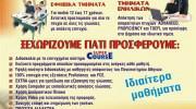 ΚΕΝΤΡΟ ΞΕΝΩΝ ΓΛΩΣΣΩΝ ΛΟΥΡΑΚΗΣ ΔΗΜΗΤΡΙΟΣ