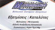 MAVROIDAKOS RACING EXHAUST (ΑΦΟΙ ΜΑΥΡΟΕΙΔΑΚΟΥ ΟΕ)