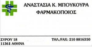 ΜΠΟΥΚΟΥΡΑ ΑΝΑΣΤΑΣΙΑ