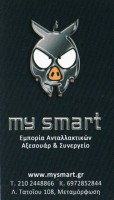 MY SMART (ΔΡΟΣΟΣ ΧΡΗΣΤΟΣ & ΣΙΑ ΟΕ)