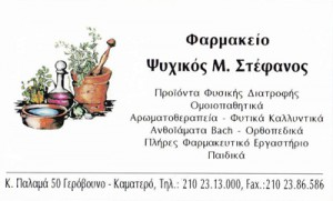 ΨΥΧΙΚΟΣ ΣΤΕΦΑΝΟΣ & ΣΙΑ ΟΕ