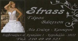 STRASS (ΣΙΩΚΗ ΚΑΤΣΑΡΟΥ ΛΙΑ)