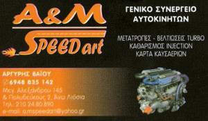 A & Μ SPEEDART (ΚΙΑΧΟΠΟΥΛΟΣ Μ & ΒΑΪΟΥ Α ΟΕ)
