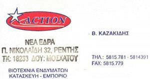 ΚΑΖΑΚΙΔΟΥ Μ & ΣΙΑ ΟΕ
