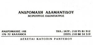 ΑΔΑΜΑΝΤΙΔΟΥ ΑΝΔΡΟΜΑΧΗ