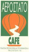 CAFE ΑΕΡΟΣΤΑΤΟ (ΠΟΛΥΜΕΝΗΣ ΜΙΧΑΗΛ)