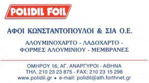 ΑΦΟΙ ΚΩΝΣΤΑΝΤΟΠΟΥΛΟΙ & ΣΙΑ ΟΕ