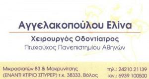 ΑΓΓΕΛΑΚΟΠΟΥΛΟΥ ΕΛΕΝΗ