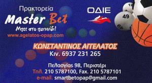 ΑΓΓΕΛΑΤΟΣ ΚΩΝΣΤΑΝΤΙΝΟΣ