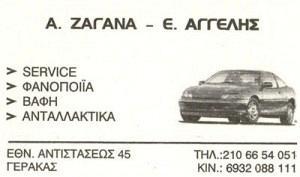 ΖΑΓΑΝΑ Α & ΑΓΓΕΛΗΣ Ε ΟΕ