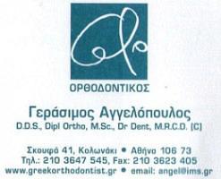 ΑΓΓΕΛΟΠΟΥΛΟΣ ΓΕΡΑΣΙΜΟΣ