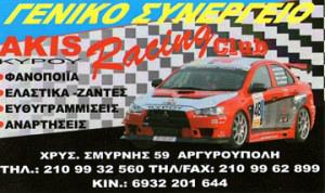 AKIS RACING CLUB