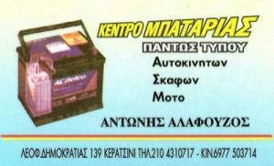 ΑΛΑΦΟΥΖΟΣ ΑΝΤΩΝΙΟΣ