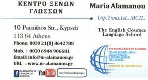 ΚΕΝΤΡΟ ΞΕΝΩΝ ΓΛΩΣΣΩΝ (ΜΑΡΙΑ ΑΛΑΜΑΝΟΥ)