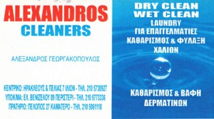 ALEXANDROS CLEANERS (ΓΕΩΡΓΑΚΟΠΟΥΛΟΣ ΑΛΕΞΑΝΔΡΟΣ)