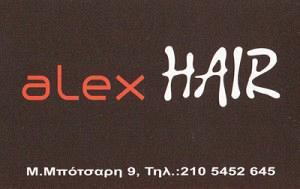 ALEX HAIR (ΓΙΑΠΤΣΑΣ ΑΛΕΞΑΝΔΡΟΣ)