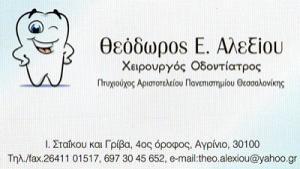 ΑΛΕΞΙΟΥ ΘΕΟΔΩΡΟΣ