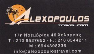 ΑΛΕΞΟΠΟΥΛΟΣ TRAVEL (ΑΛΕΞΟΠΟΥΛΟΣ ΕΥΣΤΑΘΙΟΣ)