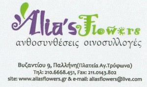 ALIA'S FLOWERS (ΔΡΙΒΑ ΓΑΡΥΦΑΛΛΙΑ )