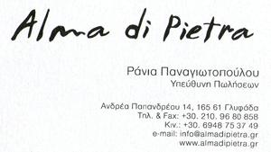 ALMA DI PIETRA ΕΠΕ (ΠΑΝΑΓΙΩΤΟΠΟΥΛΟΥ ΟΥΡΑΝΙΑ )