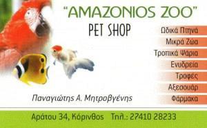 AMAZONIOS ZOO (ΤΡΟΒΓΕΝΗΣ ΠΑΝΑΓΙΩΤΗΣ)
