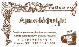 ΑΜΠΕΛΟΦΥΛΛΟ (ΖΩΝΤΗΡΟΥ ΣΤΑΜΑΤΙΑ)