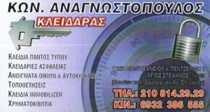 ΑΝΑΓΝΩΣΤΟΠΟΥΛΟΣ ΚΩΝΣΤΑΝΤΙΝΟΣ