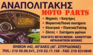 MOTO ΑΝΑΠΟΛΙΤΑΚΗΣ