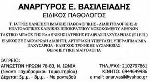 ΒΑΣΙΛΕΙΑΔΗΣ ΑΝΑΡΓΥΡΟΣ