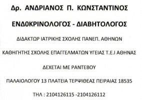 ΑΝΔΡΙΑΝΟΣ ΚΩΝΣΤΑΝΤΙΝΟΣ
