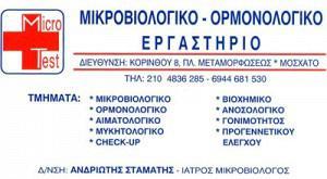ΑΝΔΡΙΩΤΗΣ ΣΤΑΜΑΤΙΟΣ