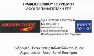 ANDRIUS TOURS