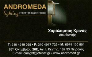 ΚΡΙΝΑΣ ΧΑΡΑΛΑΜΠΟΣ & ΣΙΑ ΟΕ
