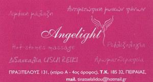 ANGELIGHT (ΤΣΕΛΑΛΙΔΟΥ ΤΙΝΑ)