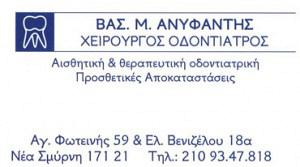 ΑΝΥΦΑΝΤΗΣ ΒΑΣΙΛΕΙΟΣ