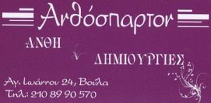 ΑΝΘΟΣΠΑΡΤΟΝ
