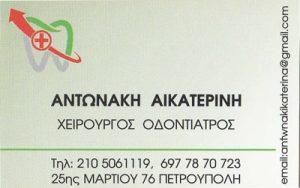 ΑΝΤΩΝΑΚΗ ΑΙΚΑΤΕΡΙΝΗ