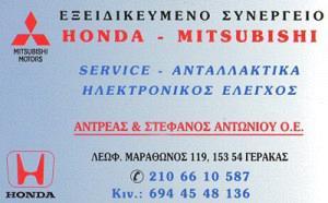 ΑΝΤΩΝΙΟΥ ΑΝΔΡΕΑΣ & ΣΤΕΦΑΝΟΣ ΟΕ