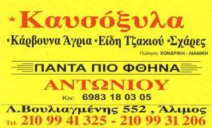 ΑΝΤΩΝΙΟΥ