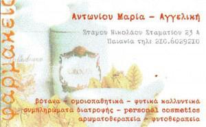 ΑΝΤΩΝΙΟΥ ΜΑΡΙΑ ΑΓΓΕΛΙΚΗ