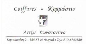 ΑΝΤΖΥ ΚΩΝΣΤΑΝΤΙΝΑ (ΜΑΚΑΡΩΝΑ ΑΓΓΕΛΙΚΗ)